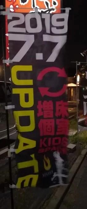 京城苑千葉ニュータウン店の改装02。
