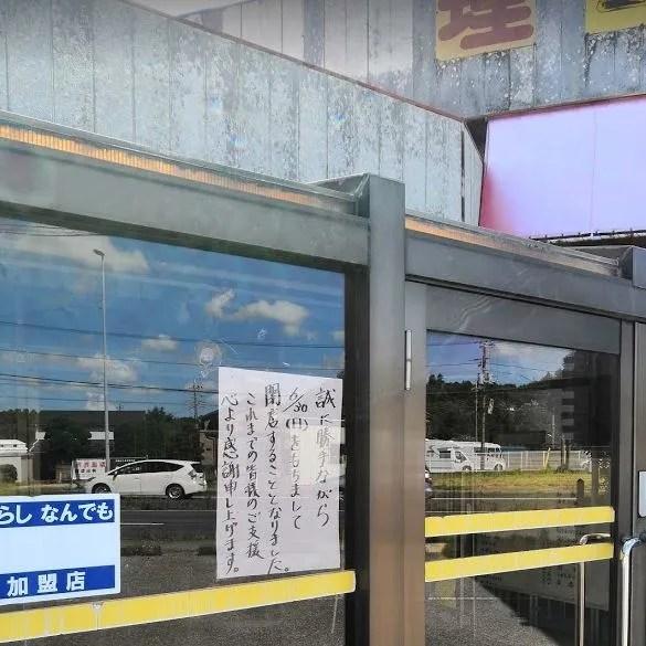 白井の「ドライブインなかむら」さん、閉店してました01。