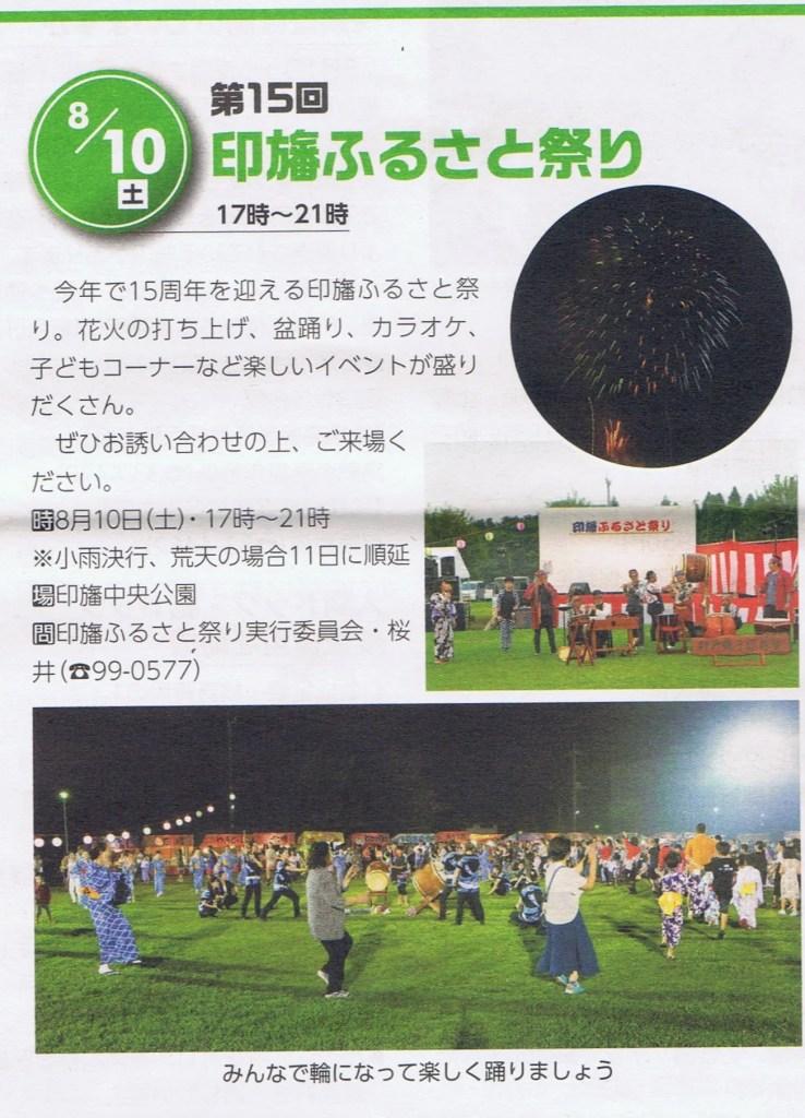 2019の印旛ふるさとフェスfrom広報誌。