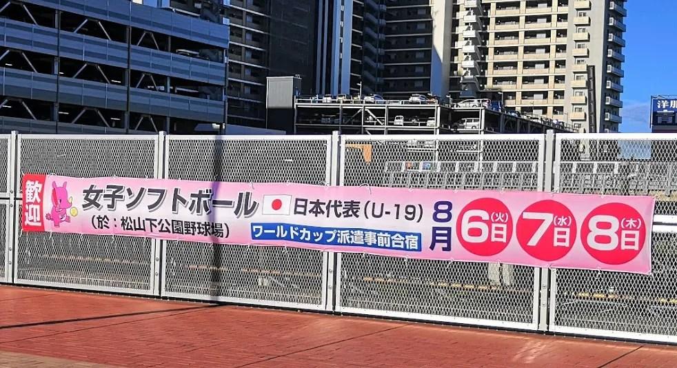 U19 ソフトボール女子日本代表が印西市で合宿!