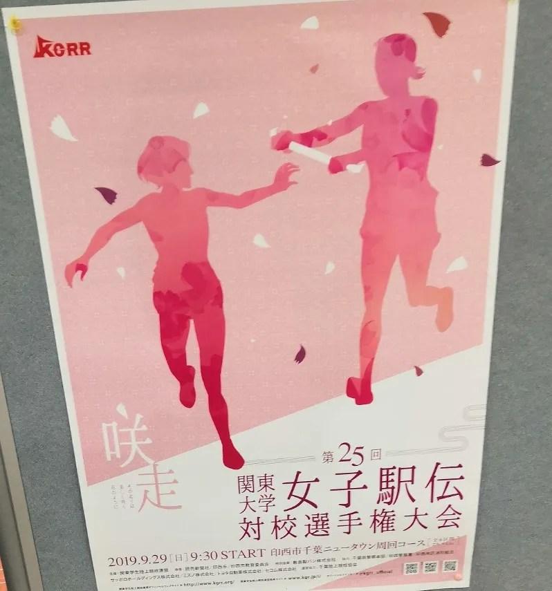 関東大学女子駅伝が今年も印西市で。