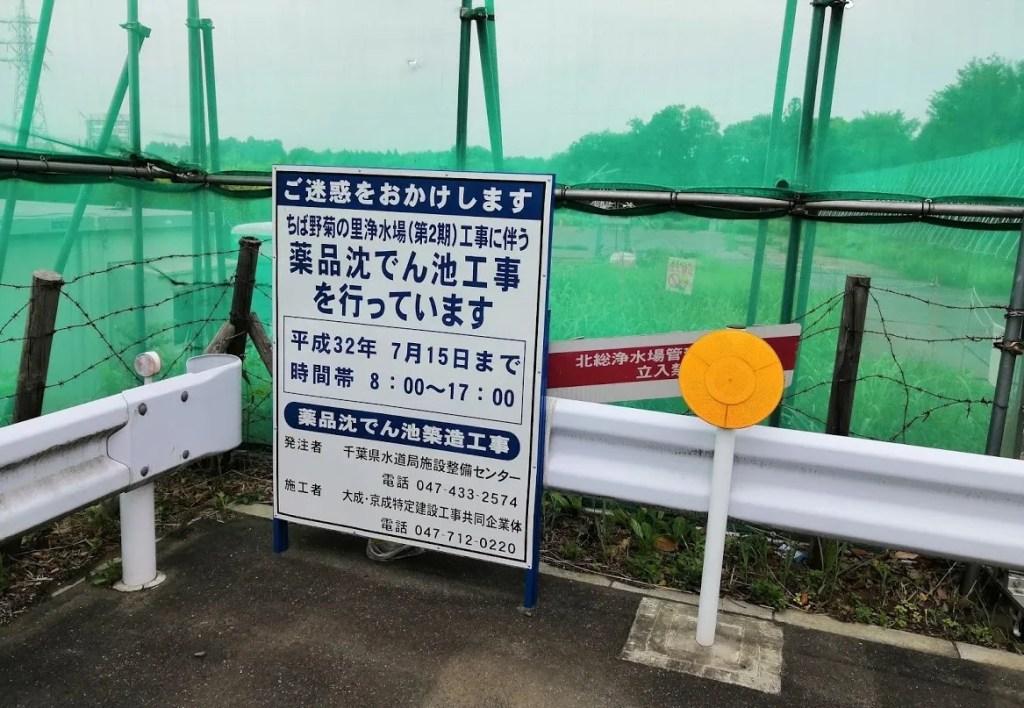 北総浄水場でちば野菊の里浄水場関連工事?02。