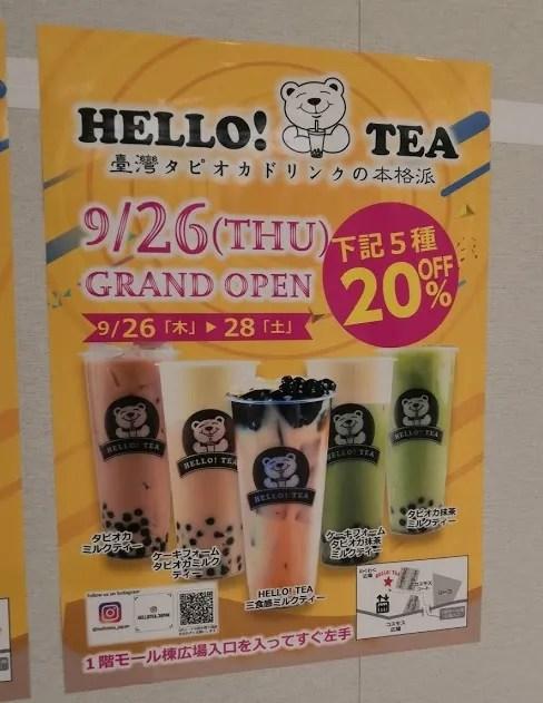 HELLO!TEAさん、千葉ニューイオンにOPEN。01
