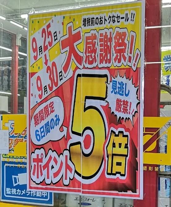 トライアル千葉ニュータウン店の2019感謝祭、01。
