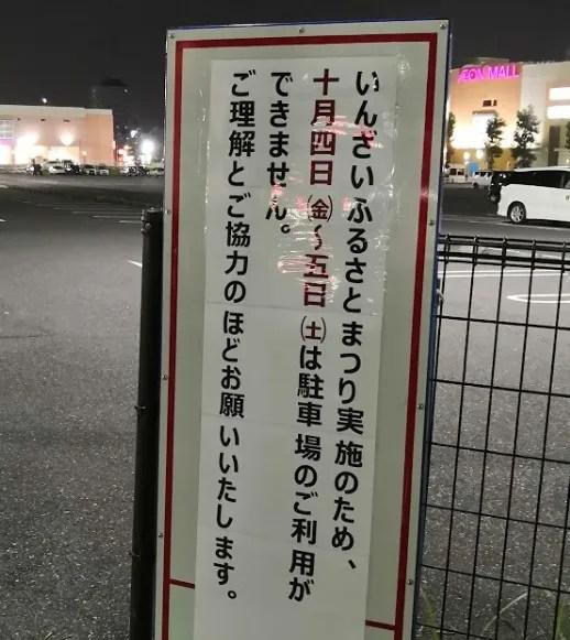 第2回「いんざいふるさとまつり」に伴う駐車場制限。