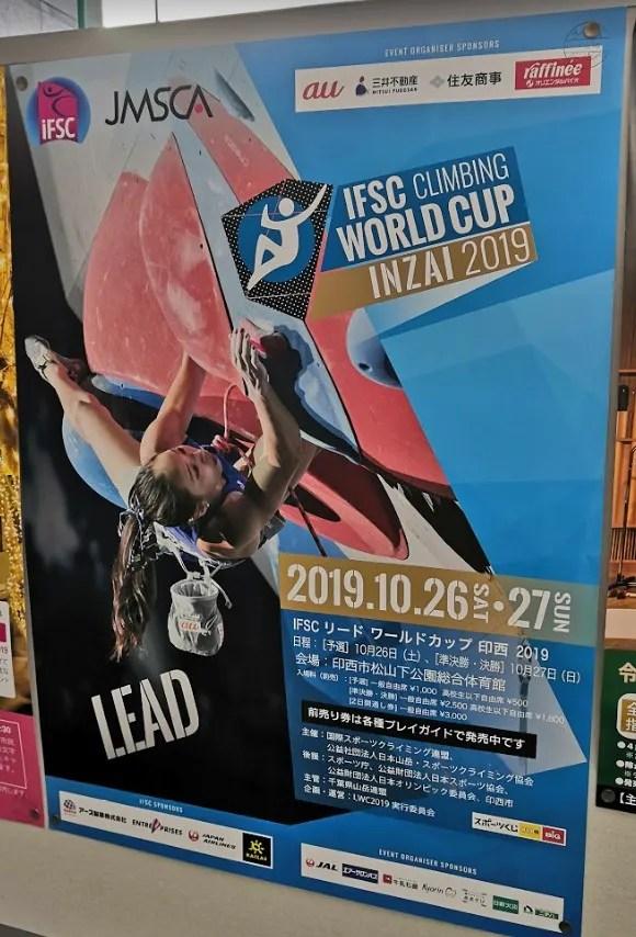 リードワールドカップ2019in印西のポスター。