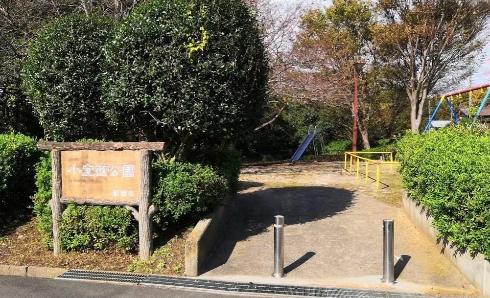 小室4号緑地は素敵な散歩スポットです!03