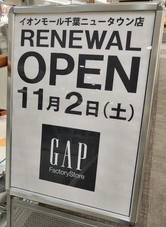 千葉ニューイオンさんのGap、FactoryStoreへ02