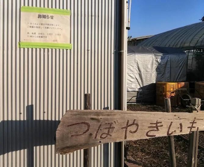 2019年の戸神のつぼ焼き芋さん、01