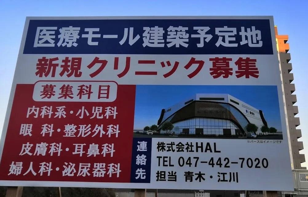 旧千葉ニュータウン中央駅に、医療モール計画が!!03