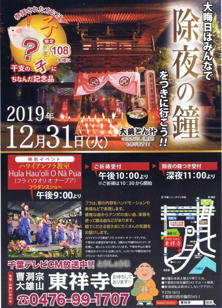 2019年大晦日の東祥寺のイベント。