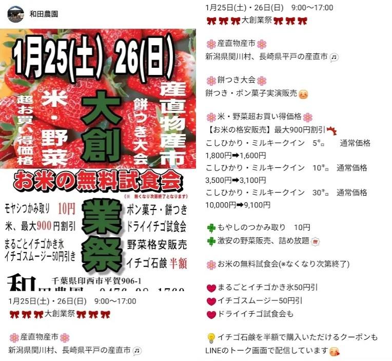 2020年の和田農園さん「大創業祭」。