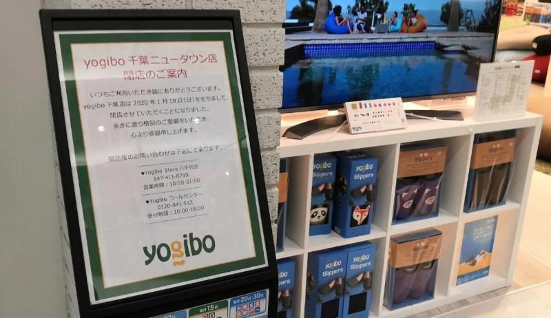 千葉ニューイオンのyogiboさん、閉店しました。01