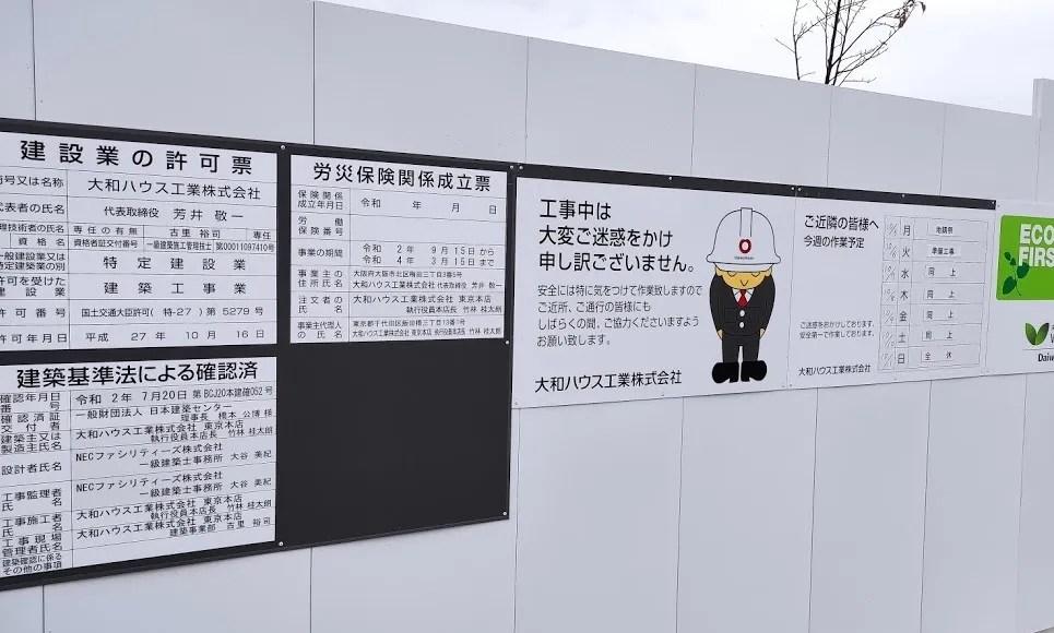d-project敷地内の「AIRTRUNK」さんDC建設地付近。02