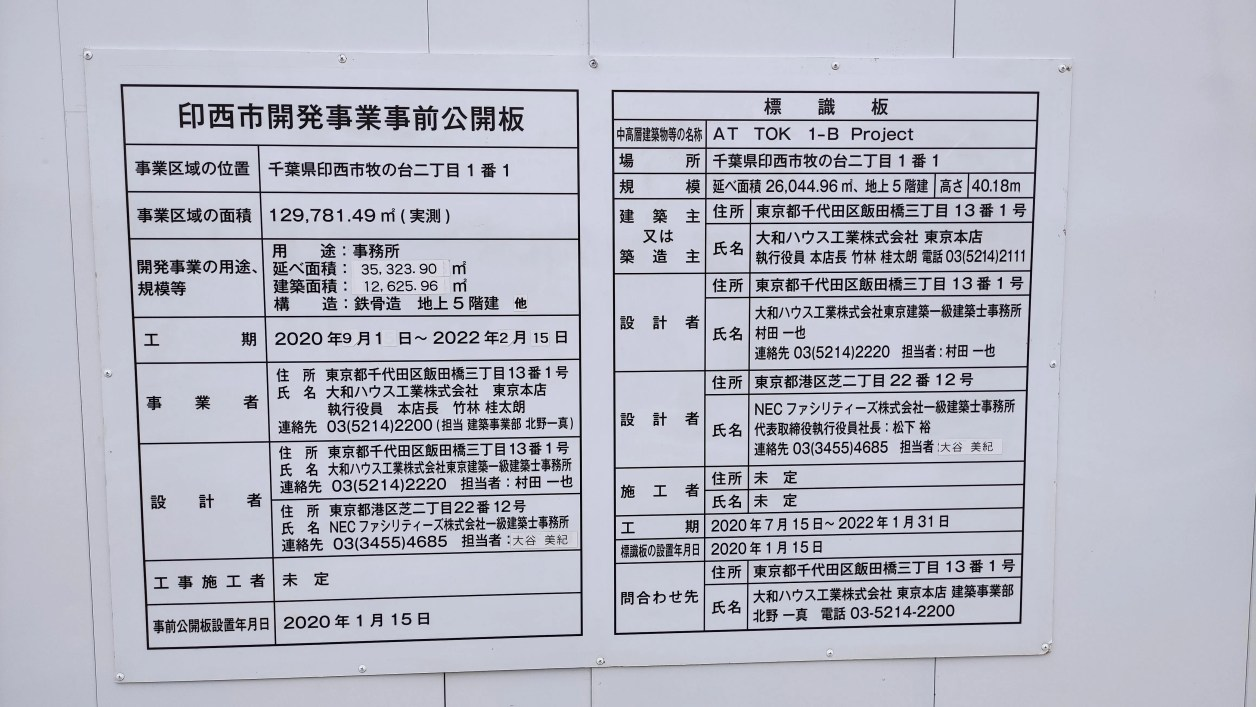 d-project敷地内の「AIRTRUNK」さんDC建設地付近。04