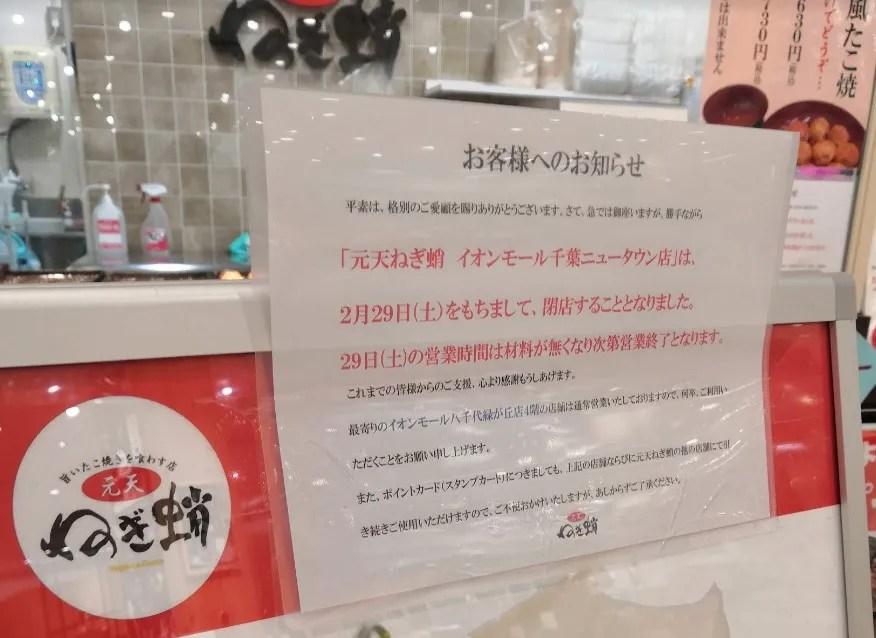 千葉ニューイオンの「元天ねぎ蛸」さん、閉店。02