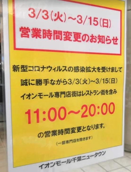 千葉ニューイオン、新型コロナウイルスの影響で時短営業。02