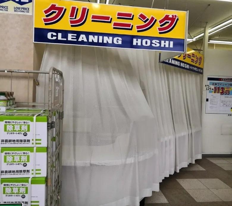 千葉ニュートライアルの「星クリーニング」さん、閉店01。