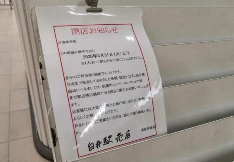 白井駅の改札前売店も閉店。02