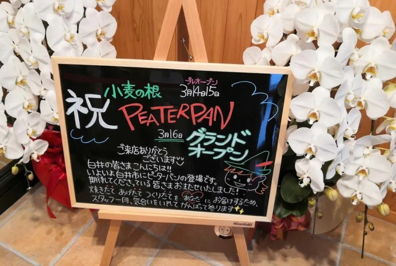 フォルテ白井さんの「ピーターパン」さんに行ってきた!02