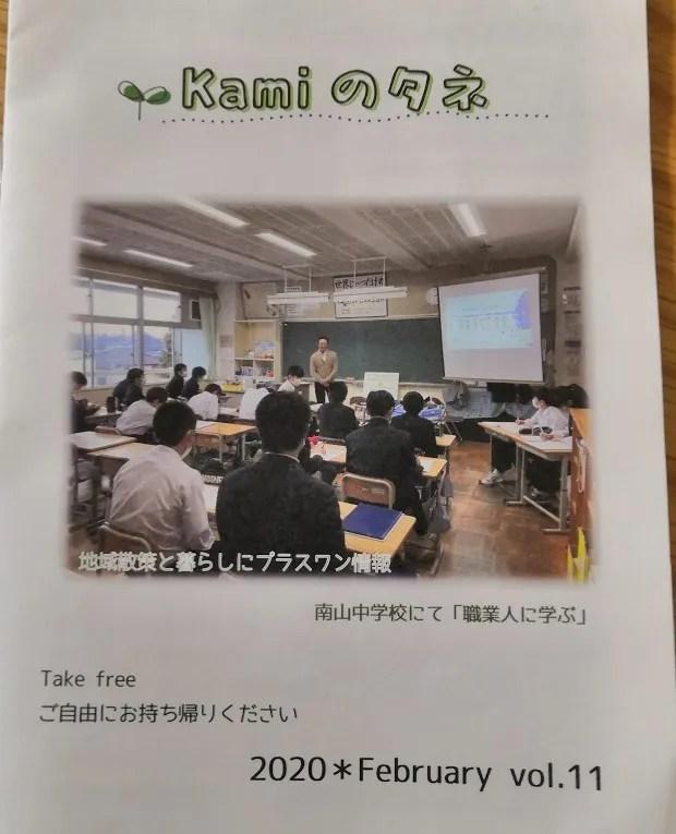 神野工務店さんの「Kami のタネ」01。