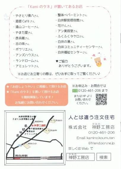 神野工務店さんの「Kami のタネ」02。