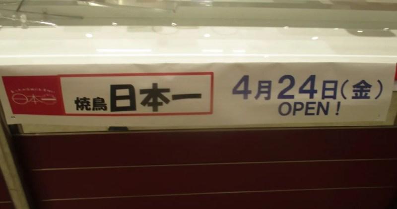 イオン千葉ニュータウンにOPENする、「日本一」さん。02