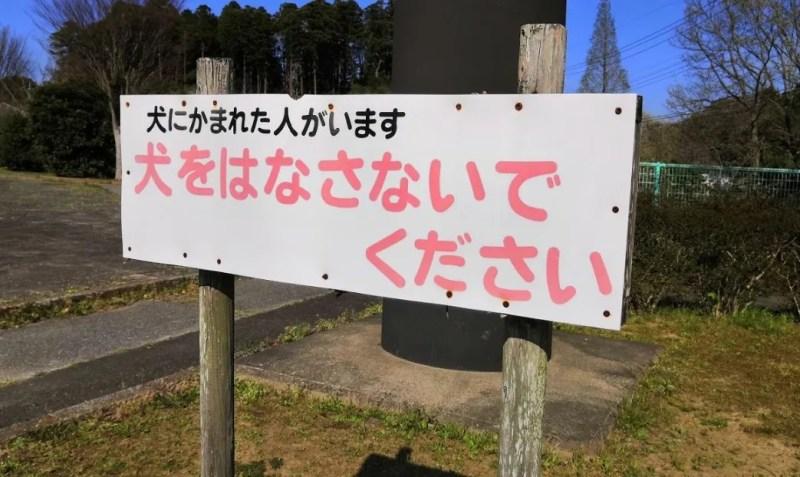 「犬をはなさないでください」の看板。