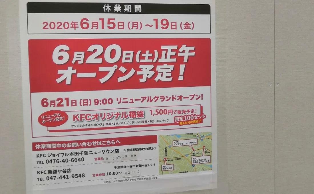千葉ニューイオンのKFCさん、改装中02-2
