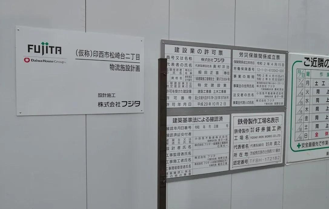 小田急さんの物流施設が建設中。04
