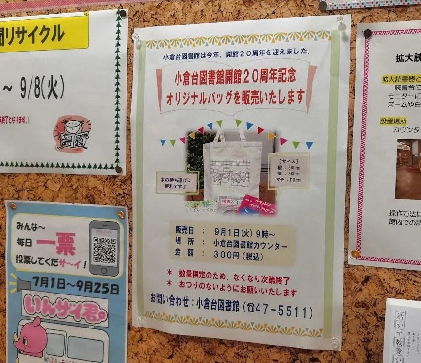 「小倉台図書館」の20周年トートバック。01