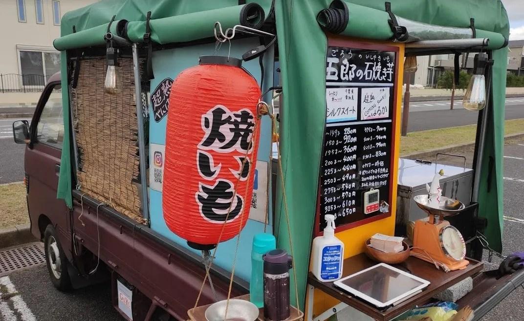 2020年も「五郎の石焼き芋」の季節がやってきました~!06