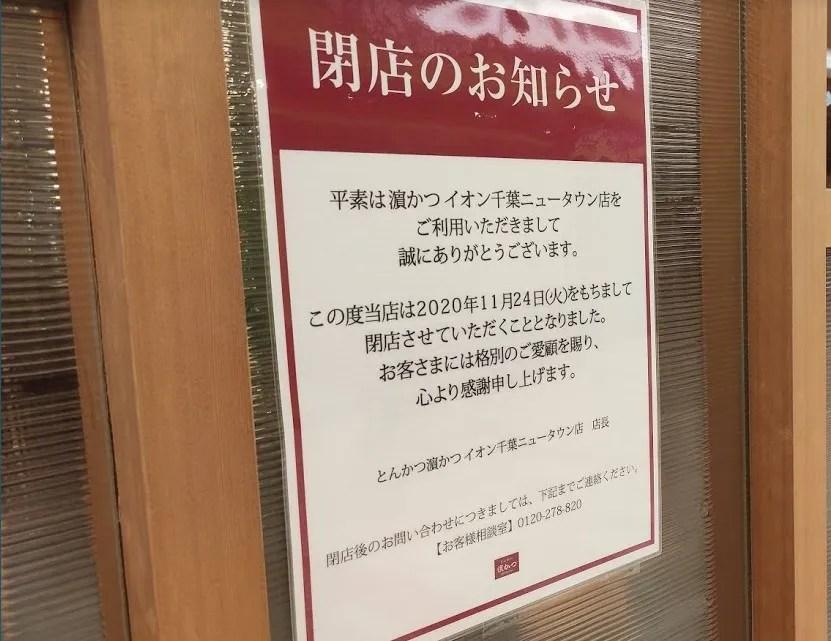 千葉ニューイオンの「濱かつ」さん、閉店されるそう。。。