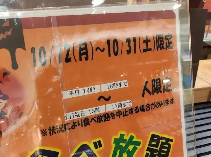 千葉ニューイオンの「VIE DE FRANCE」さん、期間限定で食べ放題やってます!02