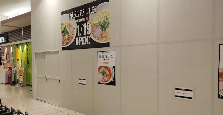 「麺処 花いち」さん、千葉ニューイオンのフードコートにOPENするみたい。
