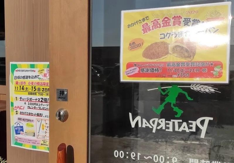 「ピーターパン小麦の根店」さんで、コクうまカレーパン食べました!09