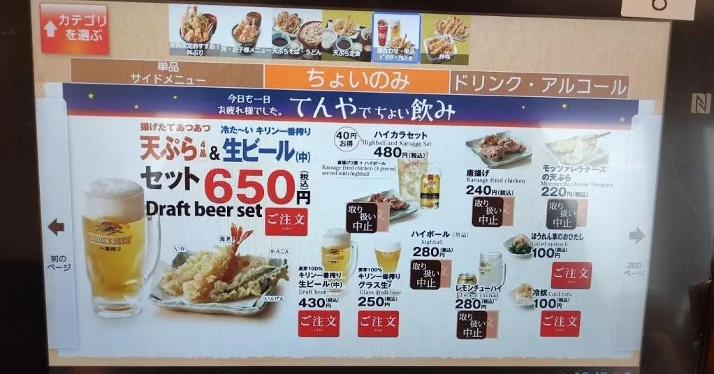 「てんや」千葉ニュータウン店さん、閉店だそうです。05