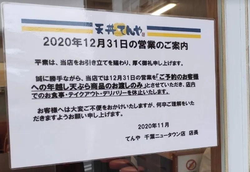 「てんや」千葉ニュータウン店さん、閉店だそうです。08