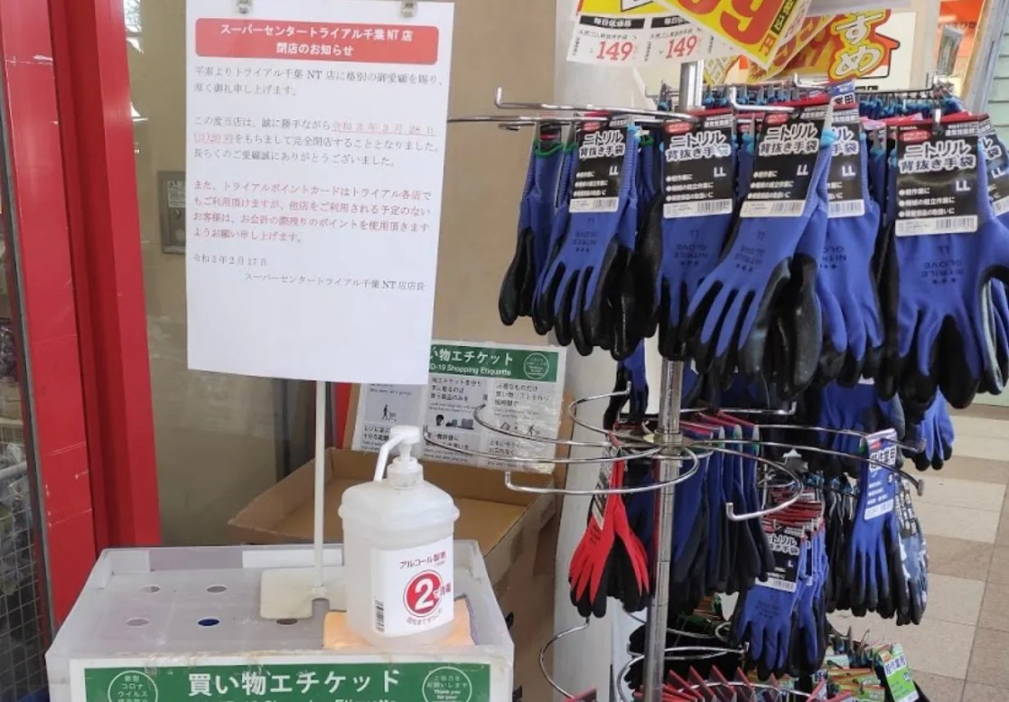 「トライアル」千葉ニュータウン店、閉店だそうです。。01