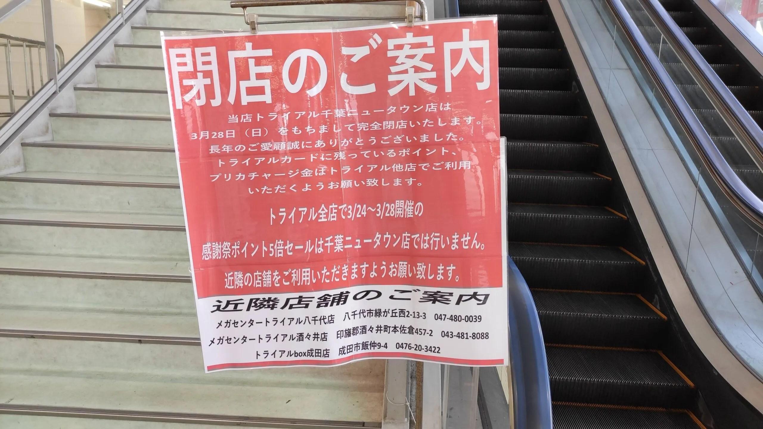 「トライアル」千葉ニュータウン店、閉店だそうです。。14