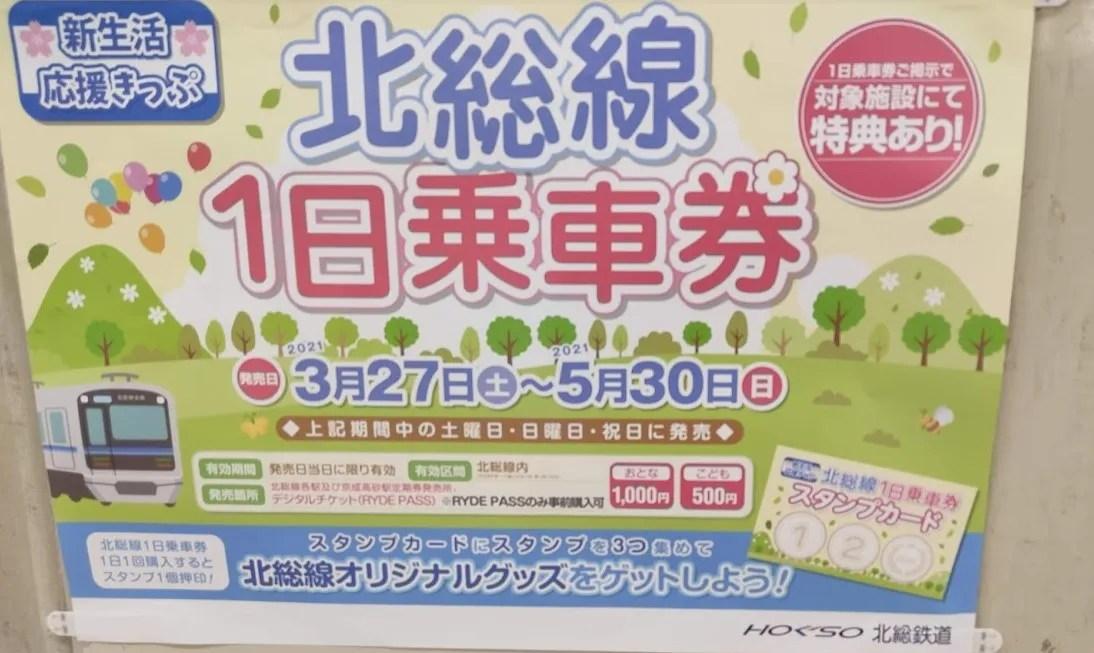 北総線、2021春の1日乗車券のポスター。02