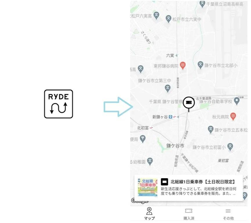 rydepassアプリで北総線1日乗車券が買える!01