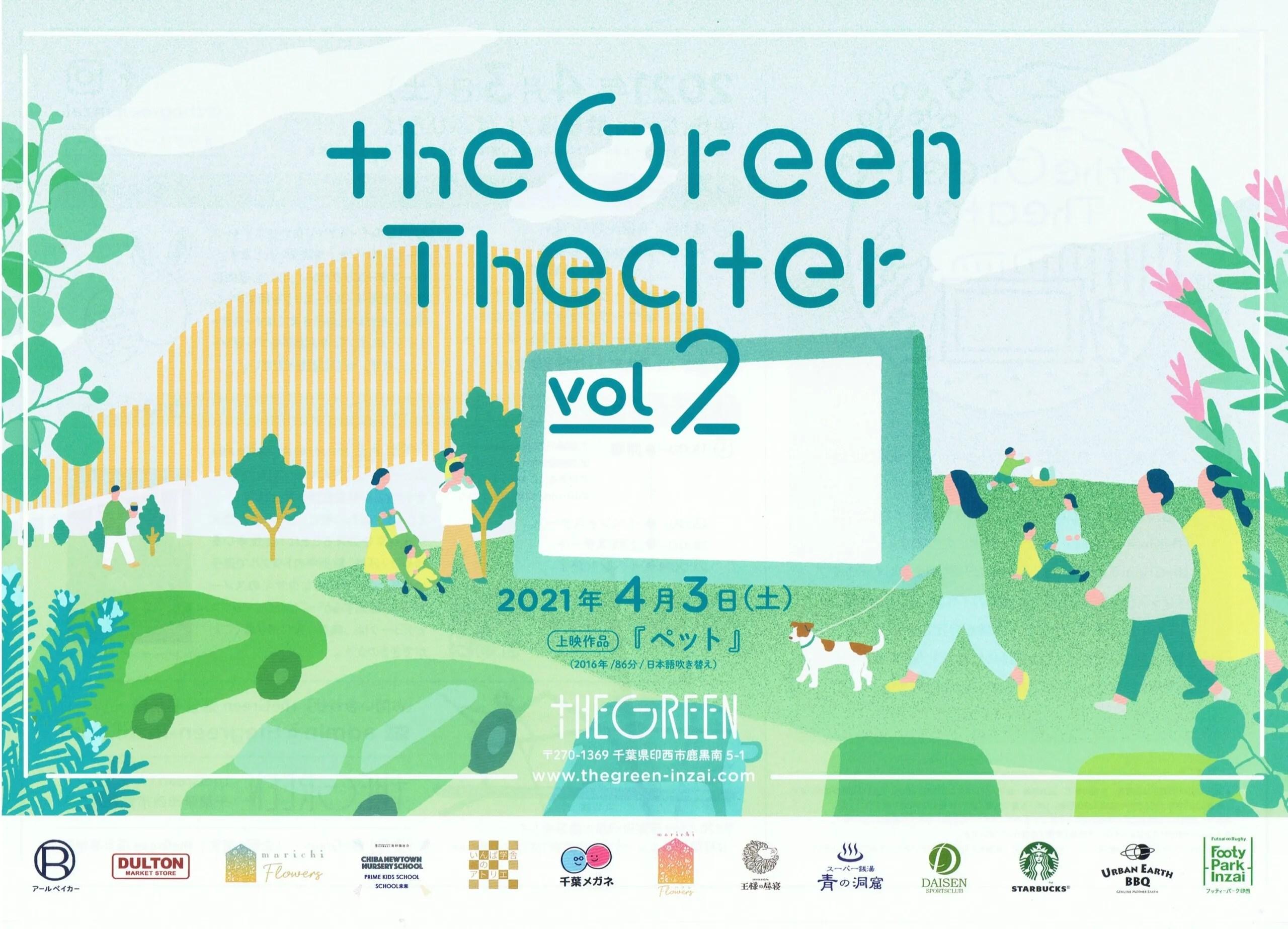 「theGreen theater vol.02」が開催です~!01