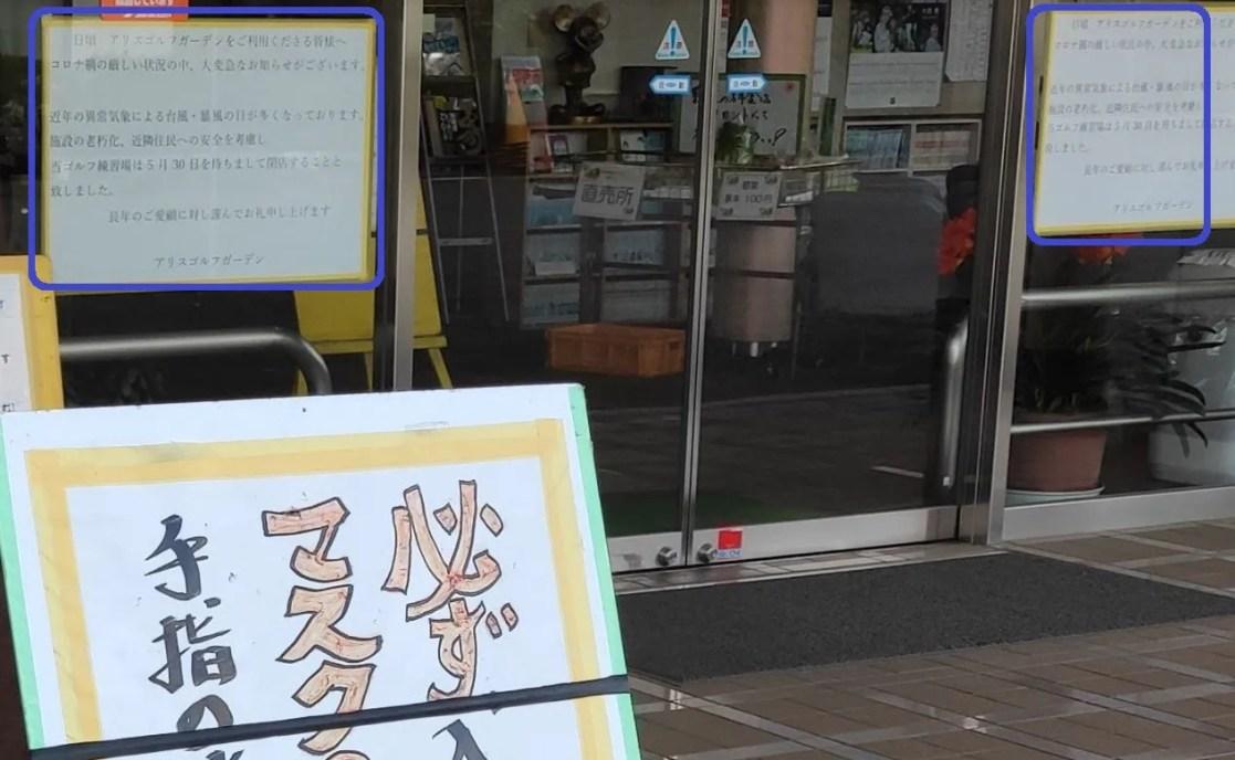 「アリスゴルフガーデン」さん、5/30(金)で閉店。04
