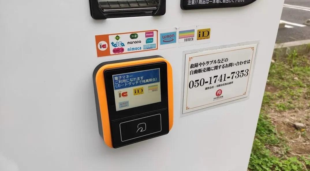 「京城苑」千葉ニュータウン店の肉料理自販機、新メニュー!03