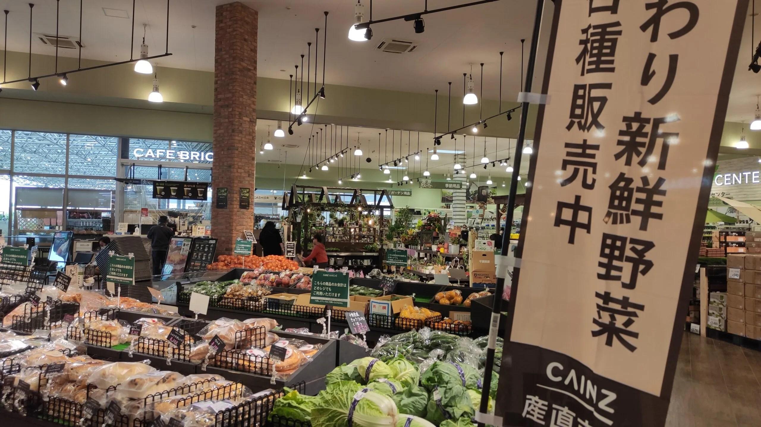 「カインズ」さんで野菜販売してるって知ってました?01