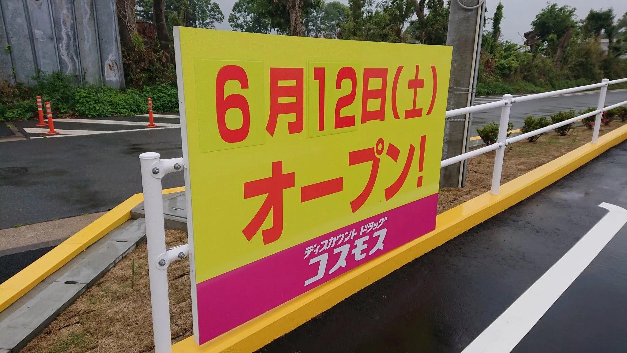 「コスモス」西の原店、2021/06/12(土)OPEN!! 01