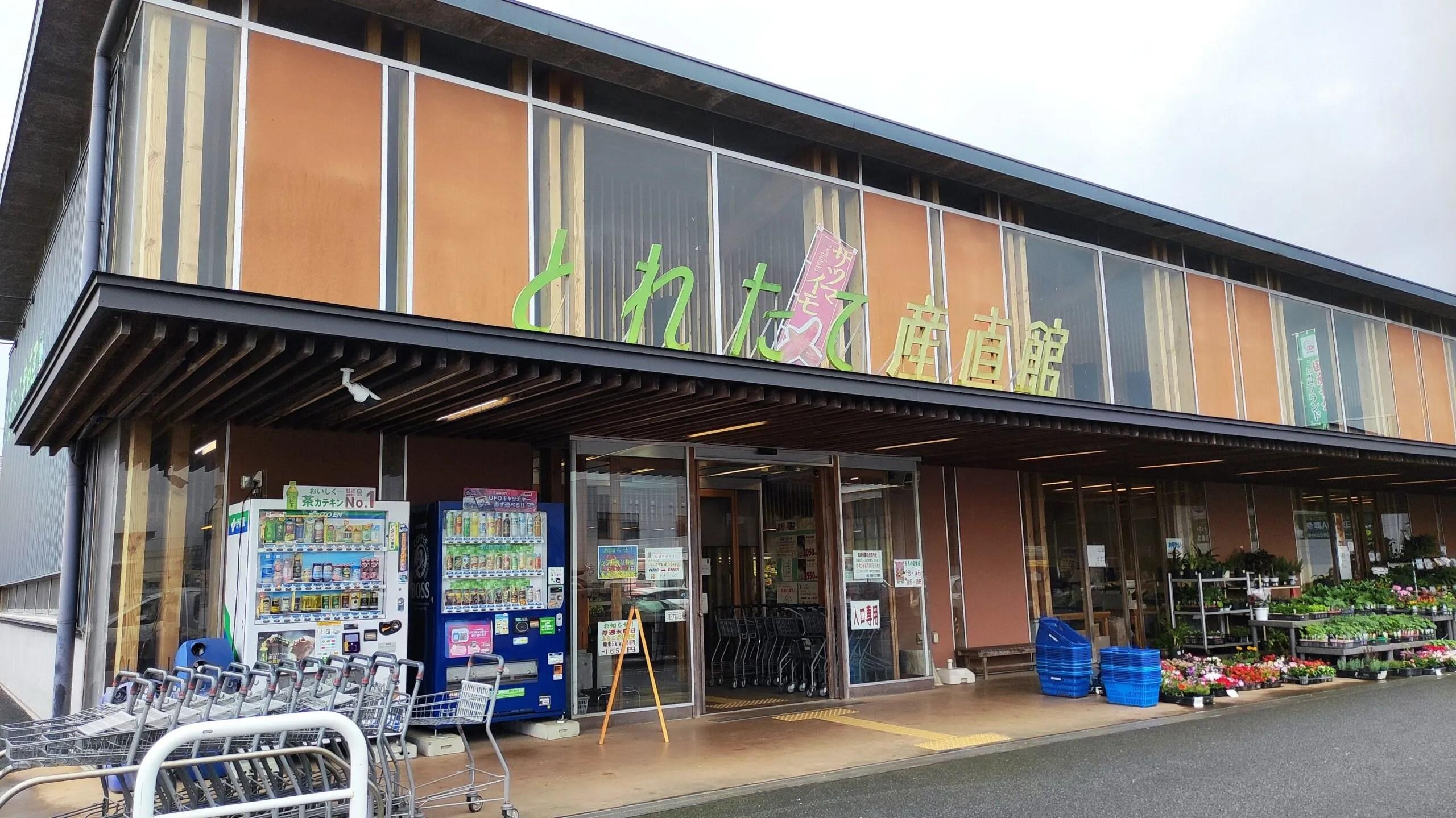 「とれたて産直館印西店」さん、7/1(木)リニューアルOPEN!01