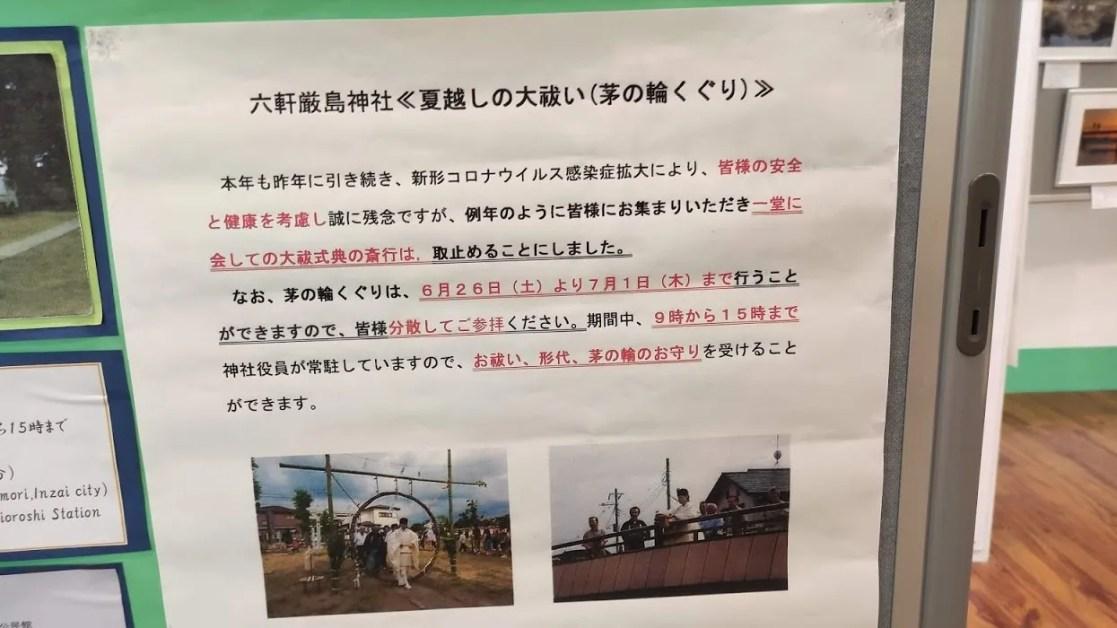 """「六軒厳島神社」、2021年の""""夏越の大祓""""。07"""