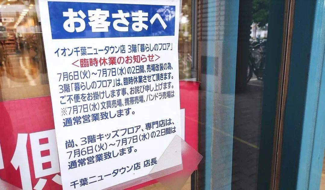 イオン千葉ニュータウン店3F、改装だそうです。01